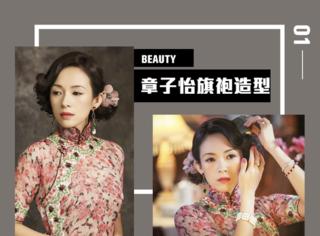 章子怡周一围同台飙戏致敬经典,旗袍造型也太美了