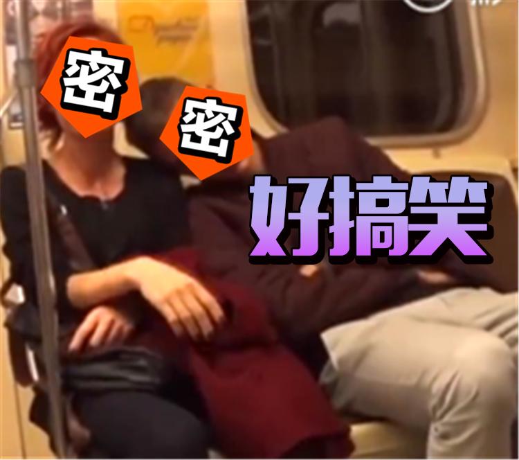 节目组安排男生装睡靠在女乘客肩膀上,有位姑娘的反应亮了!