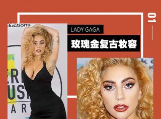 复古摇滚头+玫瑰金眼妆,Gaga showtime来了!