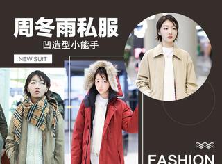 """周冬雨机场连""""换""""三套私服,擅用加减法的她品味满分!"""