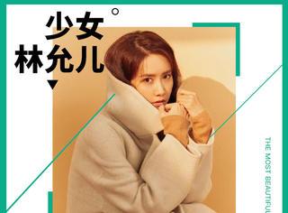 林允儿又双叒叕登杂志封面啦!带来不一样的韩范儿!