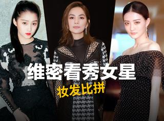 关晓彤、袁姗姗都来看维密了,没想到看秀女星里最美的是她!