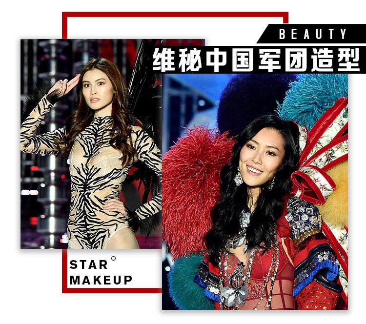 """维秘的中国""""女团""""增加至7人!她们的造型又美又酷!"""