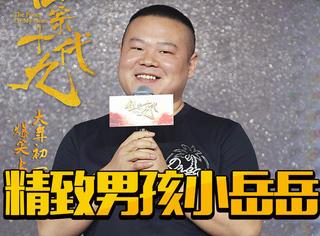"""《祖宗十九代》发布会,小岳岳向杜淳讨教做一名""""精致男孩"""""""