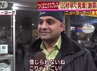 日本铁路公司为提前20秒发车道歉,竟然获全世界称赞……