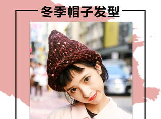 温暖又美丽!冬天戴帽子该梳什么发型?