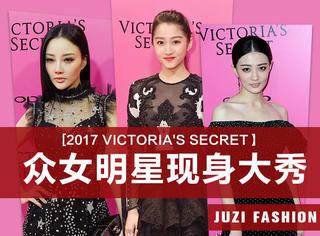维密大秀上海落幕,现身秀场的众女明星是惊艳众人还是吓人?