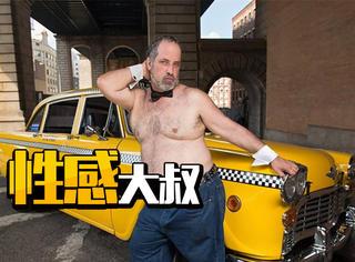 只有女人性感?纽约的司机大叔们脱光光拍了组性感日历