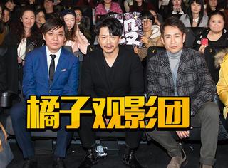 橘子娱乐电影之旅|看完《引爆者》,再看段奕宏卖萌!