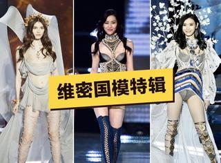 看完刘雯、何穗等7位国模的维密造型,你为谁打CALL?