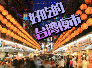 台湾著名5大夜市,什么最该吃,推荐全在这里啦!