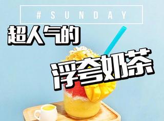 台湾三大浮夸奶茶票选出炉,能喝完一整杯算你赢(pang)