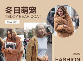 """火爆冬日的泰迪熊外套,显瘦穿法让你只变泰迪不变""""熊""""!"""