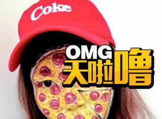 她将脸做成了披萨和汉堡,现在我开始有食物恐惧症了
