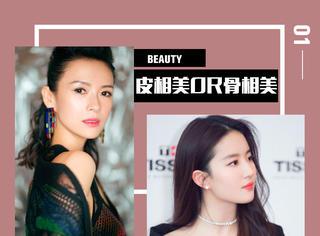 皮相美、骨相美啥区别?章子怡、刘亦菲告诉你啥是高级脸