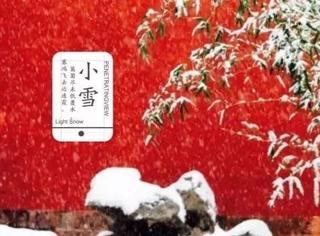 今日小雪:小雪至,冬季始