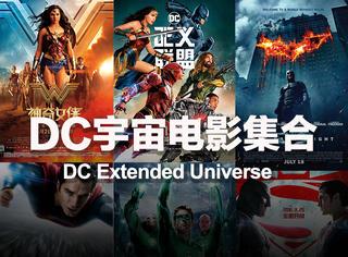 DC总共出了29部电影,你猜《正义联盟》排第几?