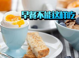 早餐要吃好,但这些早餐超伤胃!