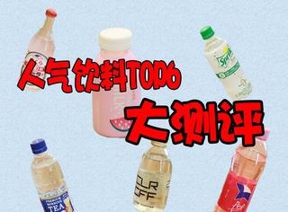 网评人气饮料大测评,原来西瓜恋上牛奶是这样的感觉!