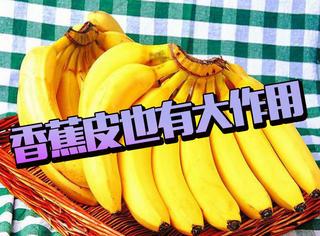 吃完香蕉别扔皮!香蕉皮说:人家用处大着呢!