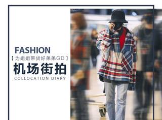 时尚焦点权志龙为亲姐姐带货,行走的种草机!