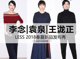 less春夏新品秀玩转趣味,袁泉、李沁、王泷正都来了呢!