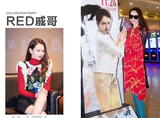 初冬|戚哥玩转红色时尚,时髦造型更是惹火。