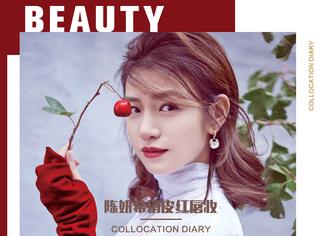 陈妍希复古红唇妆容清新优雅,这还是当年那个沈佳宜啊
