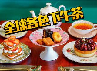 全世界各色下午茶盘点,印度吃的是不是重口了点?!