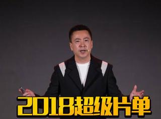华谊兄弟发超级片单,《放羊的星星》《胭脂债》等将来年见
