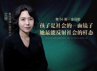 专访导演文晏:孩子是社会的一面镜子,她最能反射社会的样态