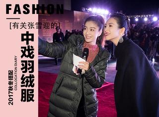 """章子怡说""""羡慕""""张雪迎的羽绒服,是刘昊然最爱的那款啊!"""