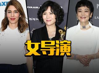 女性能顶半边天!今年这些女导演和她们的作品集体发光了!
