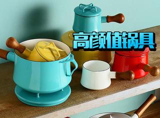 爱做饭的你怎么能错过这些高颜值的锅具