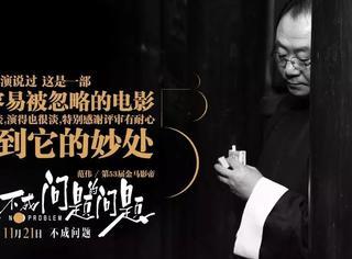 """这可能是今年最""""高级""""的华语电影,拿过金马奖,改编自老舍"""