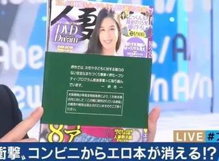 如果有一天,日本便利店不卖小黄书了……