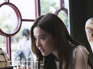 冯绍峰裸奔刘亦菲喝金鱼,《二代妖精》特辑信息量超大!