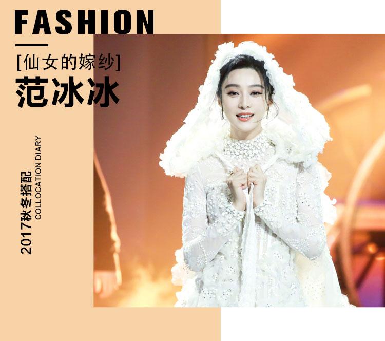 据说明年要出嫁的范冰冰,我仿佛已经预见了她披上婚纱的样子