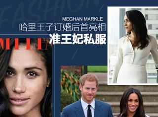 哈里王子订婚,准王妃私服大集合,原来王妃们都是随性风!