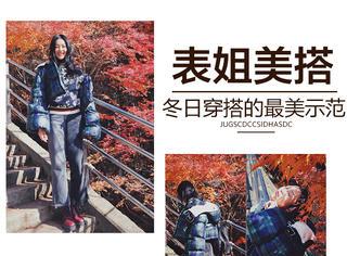 最美代言人刘雯变身冬日穿搭博主,携手大自然给你最强种草单