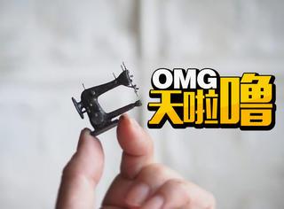 日本妈妈手作超袖珍复古玩具,堪比上帝之手!