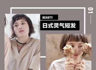 最近超受欢迎日系灵气短发,俏皮又减龄~