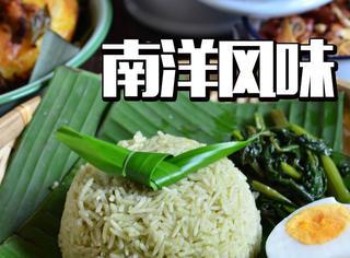 马来西亚国民早餐,香糯弹滑满足你的胃