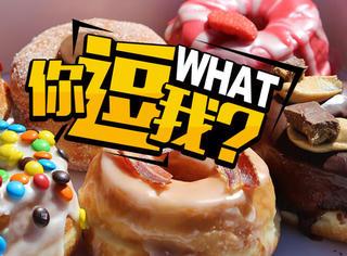 全球知名甜甜圈店推出新品,你见过如此狂野的甜甜圈吗?