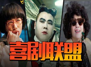 小岳岳吴君如沈腾还有papi酱,这阵容确定这是恐怖片?