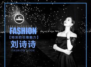 迎着星光而来,刘诗诗的优雅是不浮不沉,恰到好处!