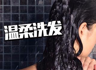 你根本不会洗头,换种方式就能停止脱发