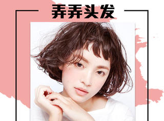 Boy cut、狗啃刘海,2018一定会火的5款发型