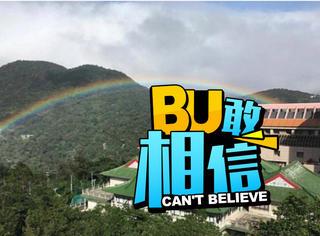 这是一道打破了世界记录的彩虹