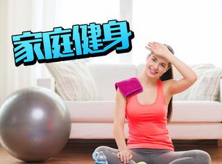 健身房比廁所還臟?在家健身照樣能練出好身材